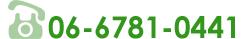 TEL:06-6781-0441
