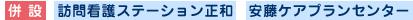 併 設 訪問看護ステーション正和 安藤ケアプランセンター